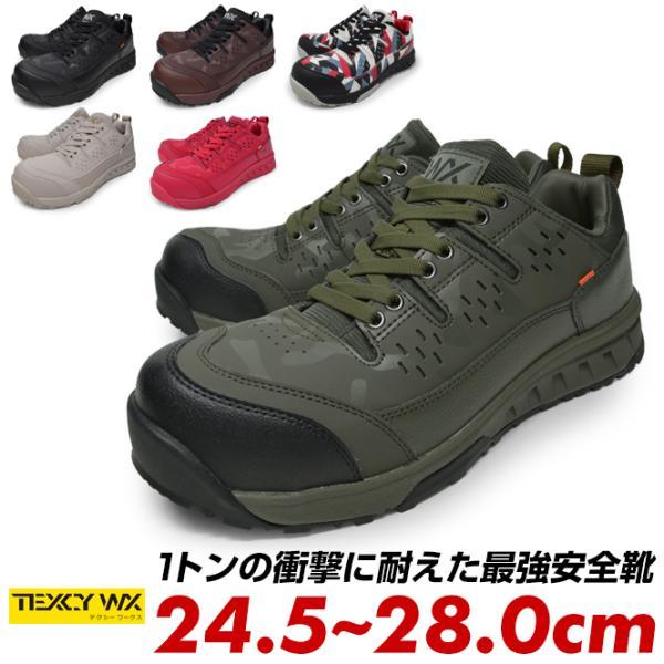 アシックス商事 安全靴 新作 メンズ テクシーワークス 3E 幅広 プロスニーカー おしゃれ 作業服 作業着 作業靴 セーフティーシューズ