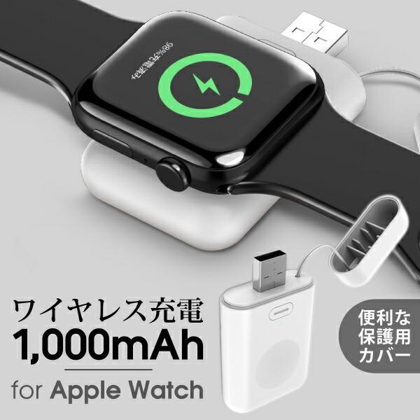 Apple Watch 充電器 モバイルバッテリー コンパクト Series3 Series4 Series2 Series1 AppleWatch3 AppleWatch4 携帯 38mm 42mm 40mm|looco-shop