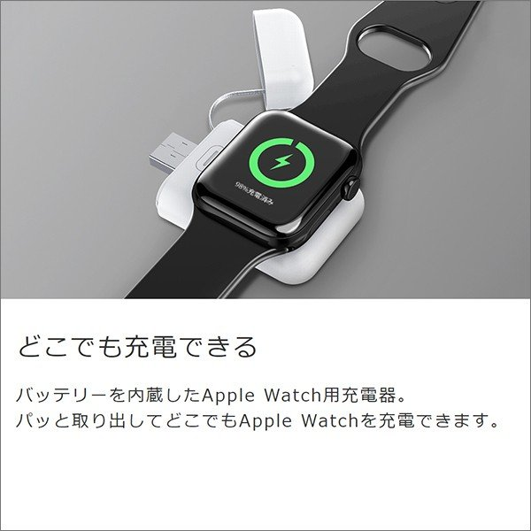Apple Watch 充電器 モバイルバッテリー コンパクト Series3 Series4 Series2 Series1 AppleWatch3 AppleWatch4 携帯 38mm 42mm 40mm|looco-shop|02