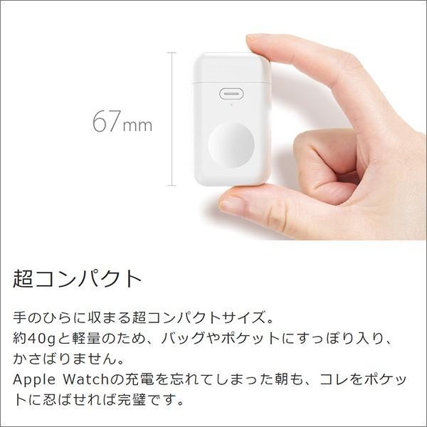 Apple Watch 充電器 モバイルバッテリー コンパクト Series3 Series4 Series2 Series1 AppleWatch3 AppleWatch4 携帯 38mm 42mm 40mm|looco-shop|05