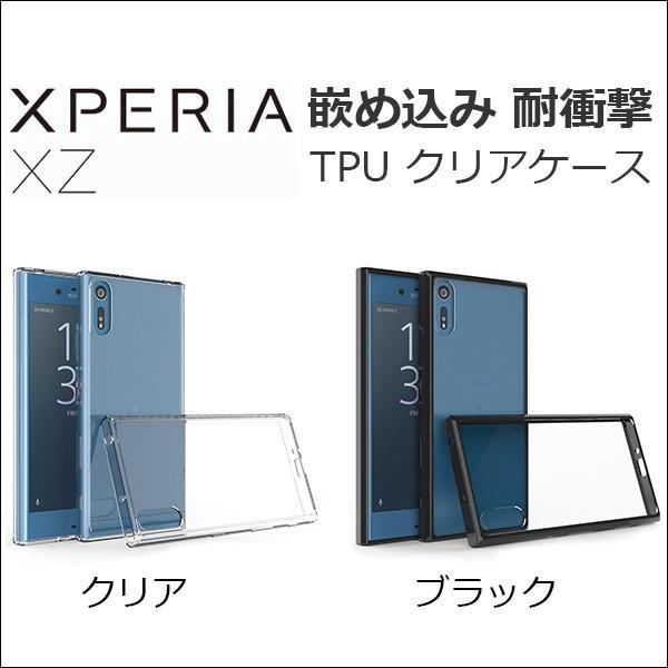 超耐衝撃 クリアケース Xperia XZ X Compact SO-01J SOV34 SO-02J 透明ケース 透明カバー クリアカバー 耐衝撃 透明 軽量 XperiaXZケース XperiaXCompactケース looco-shop 03