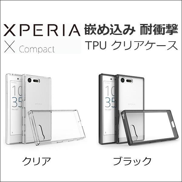 超耐衝撃 クリアケース Xperia XZ X Compact SO-01J SOV34 SO-02J 透明ケース 透明カバー クリアカバー 耐衝撃 透明 軽量 XperiaXZケース XperiaXCompactケース looco-shop 04