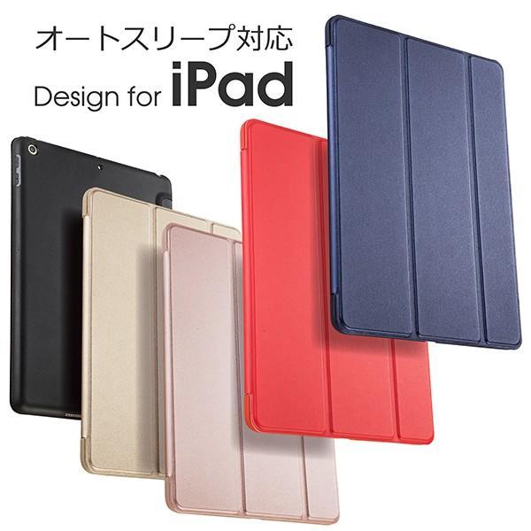 iPad 10.2 ケース Air カバー 10.5 mini5 アイパッドケース 2018 11 ブック型 9.7 2017 スタンド