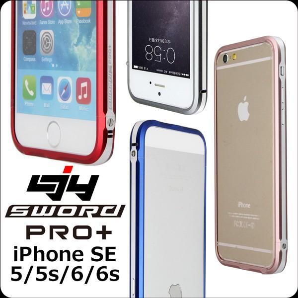 LJY SWORD PRO+ 2色 ツートン iPhone SE/5/5s/6/6s ストラップ ホール アルミニウム バンパーケース sword ケース アルミ ハードケース バンパー フレーム|looco-shop