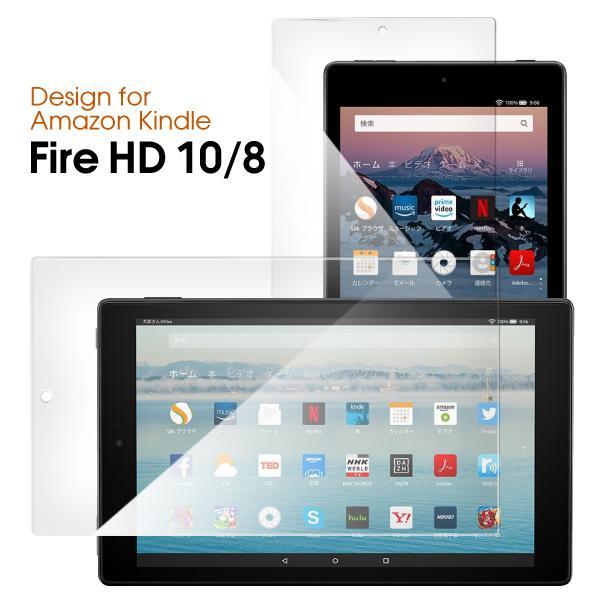 Fire HD 10 FireHD8 ガラスフィルム 液晶保護 9H 強化ガラス AGC 0.3mm Kindle キンドル キズが付きにくい