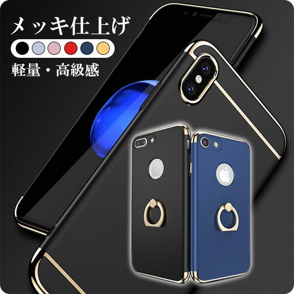 iPhone 7 ケース はめこみ メッキ仕上げ カバー