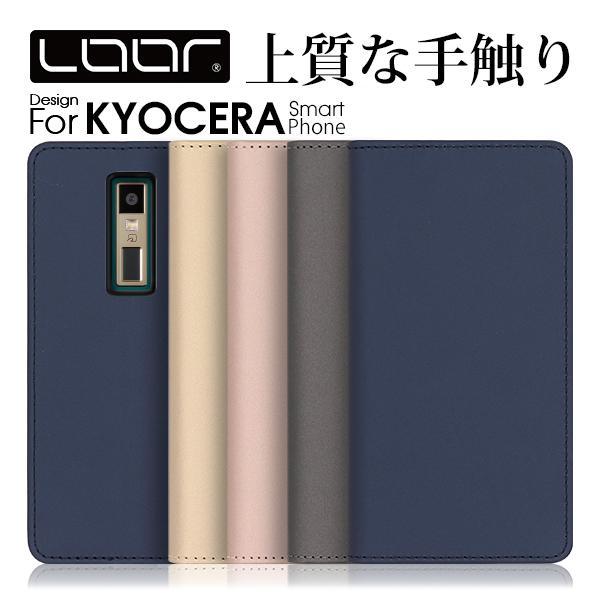 かんたんスマホ 705KC URBANO V04 スマホケース おてがる 01 DIGNO J カバー 手帳型 キョーセラ KYOCERA ベルト無し|looco-shop