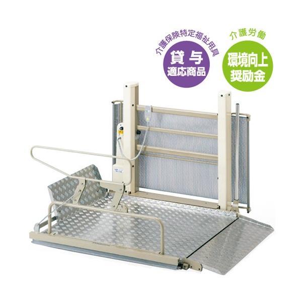 電動昇降機 電動 屋外用 デイサービス 介護 UD-650