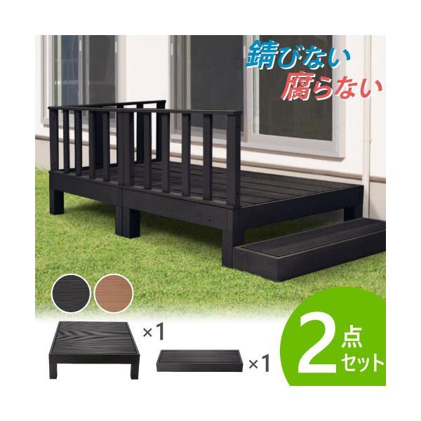 ウッドデッキ 2点セット 0.25坪 樹脂 縁側 庭 縁台 人工木 デッキセット diy おしゃれ ガーデンデッキ ガーデンベンチ ステージ ウッドパネル 頑丈 屋外 HP-SB