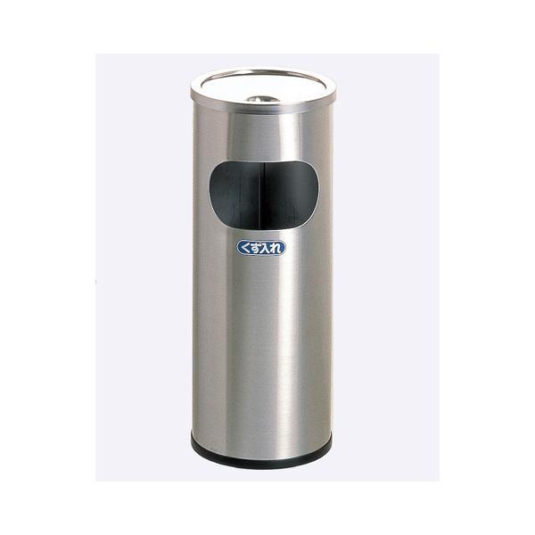 【法人限定】 灰皿 NS-103 スタンド灰皿 屑入れ付 ゴミ箱 休憩室