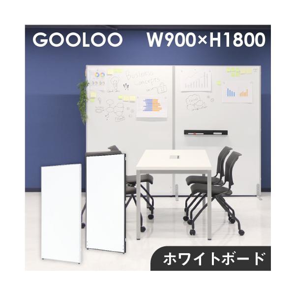 【法人限定】パーテーション ホワイトボード 間仕切り 幅900×高さ1800mm ローパーテーション パーティション ローパーティション パネル 衝立 GLP-1890H