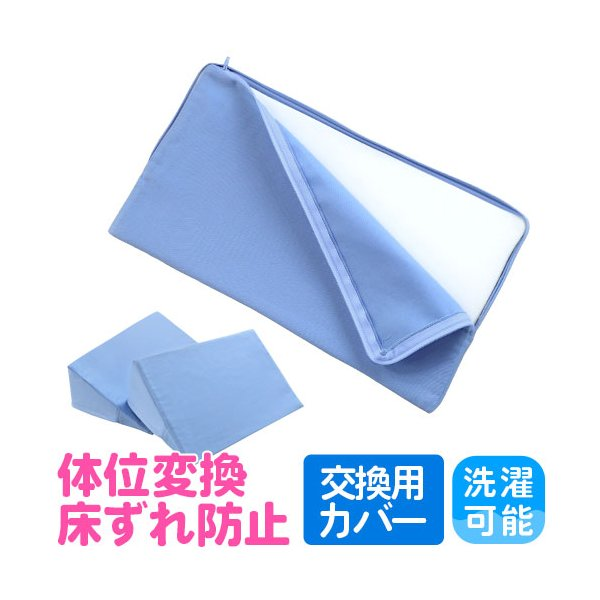 体位変換クッション カバー 床ずれ防止クッション 三角クッション 床ずれ クッション 体位変換 枕 三角まくら 床ずれ予防 リハビリ 介護 送料無料 NF-THC-C