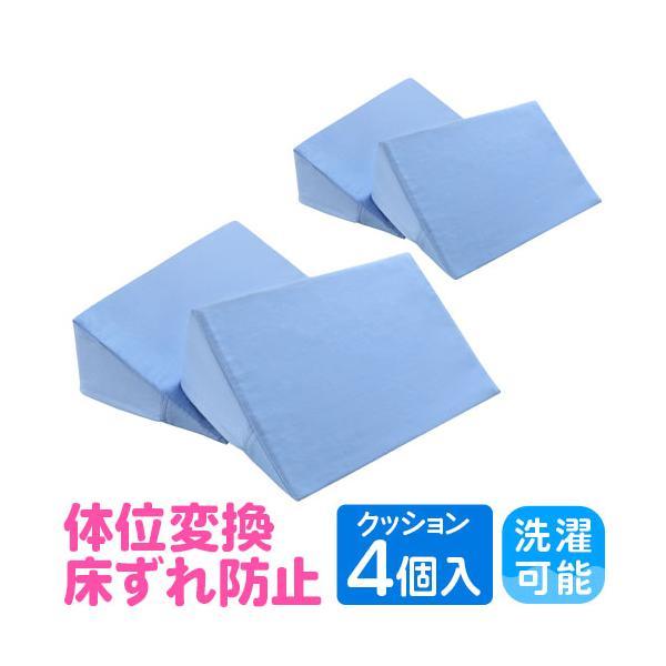 体位変換クッション 4点セット 床ずれ防止クッション 三角クッション 床ずれ クッション 体位変換 枕 三角まくら 床ずれ予防 リハビリ 介護 送料無料 NF-THC-1S2