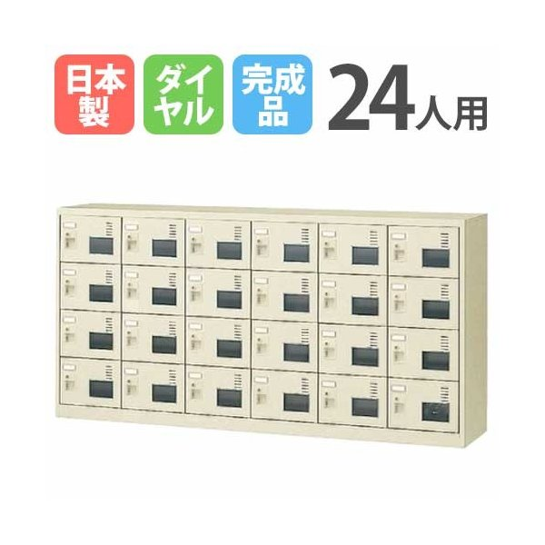 シューズロッカー 24人用 6列4段 窓付き ダイヤルロッカー 鍵付き 日本製 完成品 業務用ロッカー シューズボックス SLC-24YW-D2