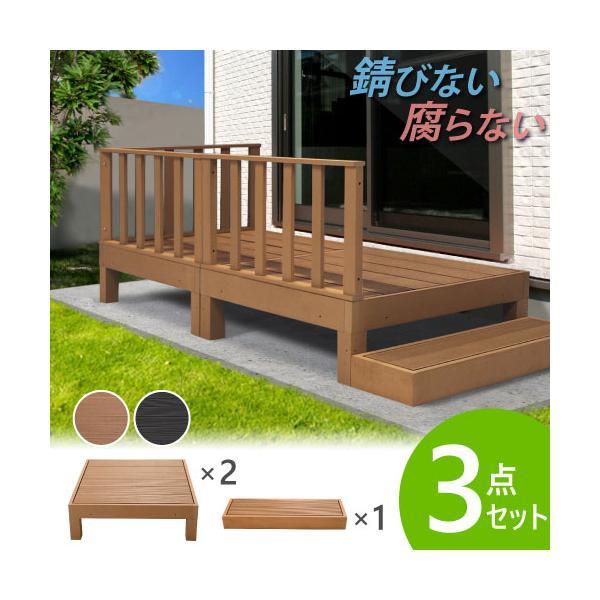ウッドデッキ 3点セット 0.5坪 樹脂 縁側 庭 縁台 人工木 デッキセット diy おしゃれ ガーデンデッキ ガーデンベンチ ステージ ウッドパネル 頑丈 屋外 HP-S2B