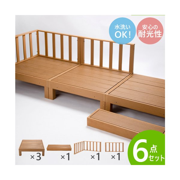 ウッドデッキ 6点セット 0.75坪 樹脂 縁側 庭 縁台 人工木 デッキセット diy おしゃれ ガーデンデッキ ガーデンベンチ ステージ ウッドパネル 頑丈 HP-S3CSB