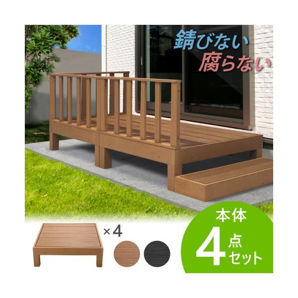 ウッドデッキ 4点セット 1坪 樹脂 縁側 庭 縁台 人工木 デッキセット diy おしゃれ ガーデンデッキ ガーデンベンチ ステージ ウッドパネル 頑丈 屋外 HP-S4
