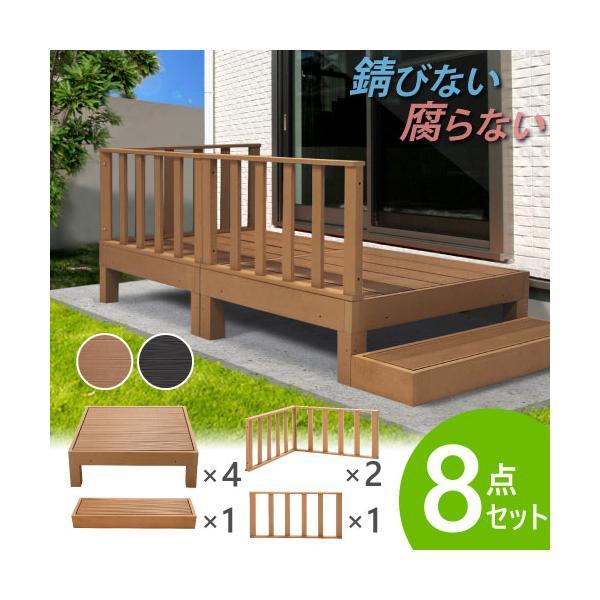 ウッドデッキ 8点セット 1坪 樹脂 縁側 庭 縁台 人工木 デッキセット diy おしゃれ ガーデンデッキ ガーデンベンチ ステージ ウッドパネル 頑丈 屋外 HP-S4C2SB