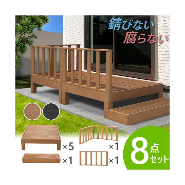 ウッドデッキ 8点セット 1.25坪 樹脂 縁側 庭 縁台 人工木 デッキセット diy おしゃれ ガーデンデッキ ガーデンベンチ ステージ ウッドパネル 頑丈 HP-S5CSB