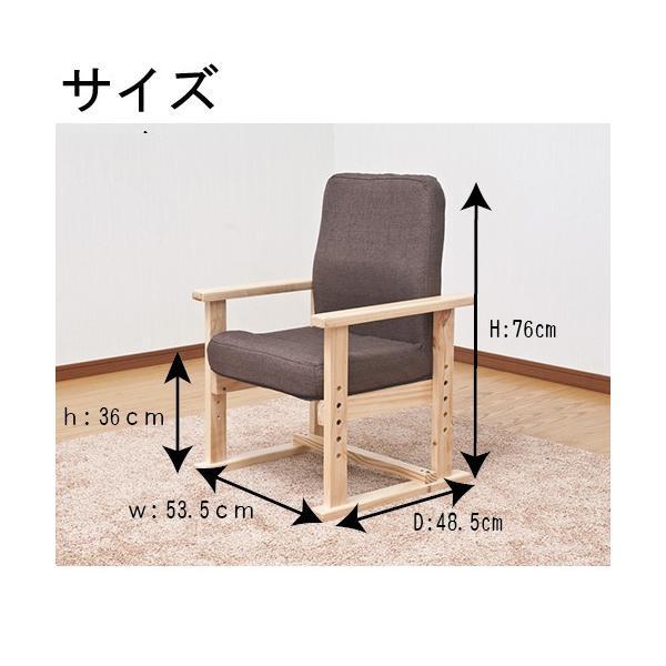 高座椅子 ハイタイプ 肘付きチェア ローチェア 背付きチェア 1人掛けチェア 布張りチェア チェア 椅子 木製肘 子供 高齢者 リビング 居間 F-1568|lookit|05