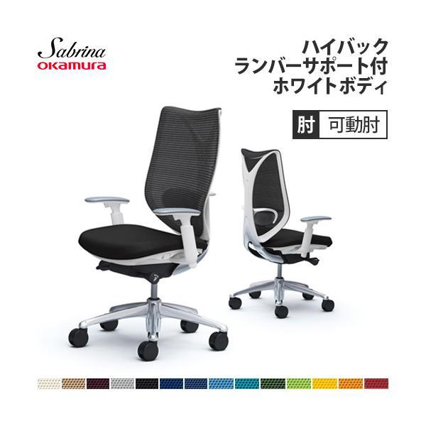 ★送料無料★ サブリナ チェア オカムラ オフィスチェア 岡村製作所 高機能チェア 事務椅子 PCチェア メッシュチェア ハイバックチェア アームチェア C853BY