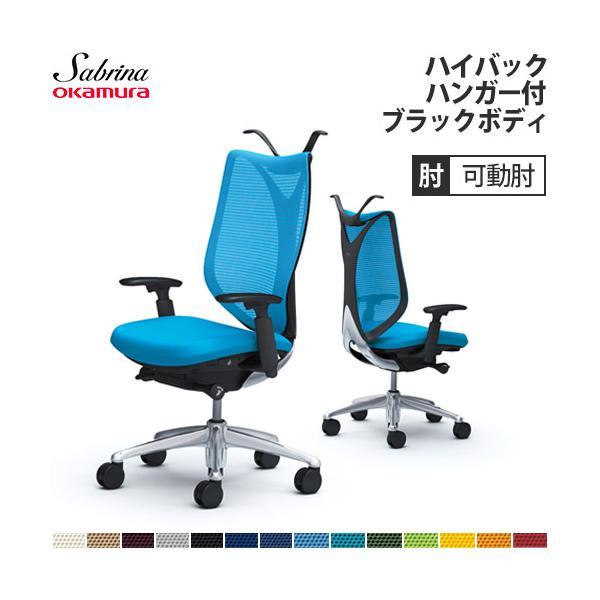 ★送料無料★ サブリナ チェア オカムラ オフィスチェア 岡村製作所 アームチェア ハイバックチェア 高機能チェア 事務椅子 PCチェア メッシュチェア C854BR