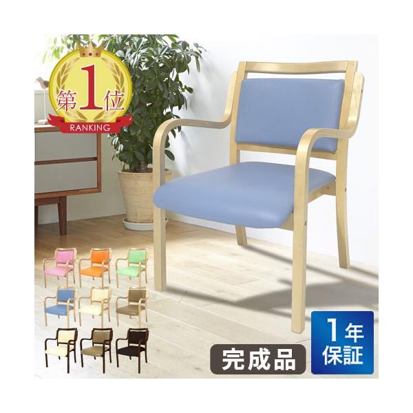 ダイニングチェア 木製 肘付き 介護用椅子 待合室 ロビー 介護サポート用 イス ANG-1H lookit