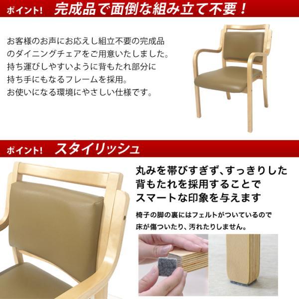ダイニングチェア 木製 肘付き 介護用椅子 待合室 ロビー 介護サポート用 イス ANG-1H lookit 08