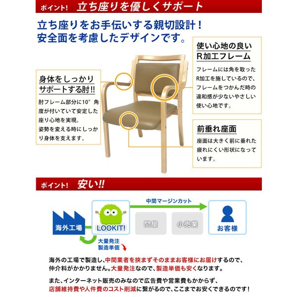 ダイニングチェア 木製 肘付き 介護用椅子 待合室 ロビー 介護サポート用 イス ANG-1H lookit 10