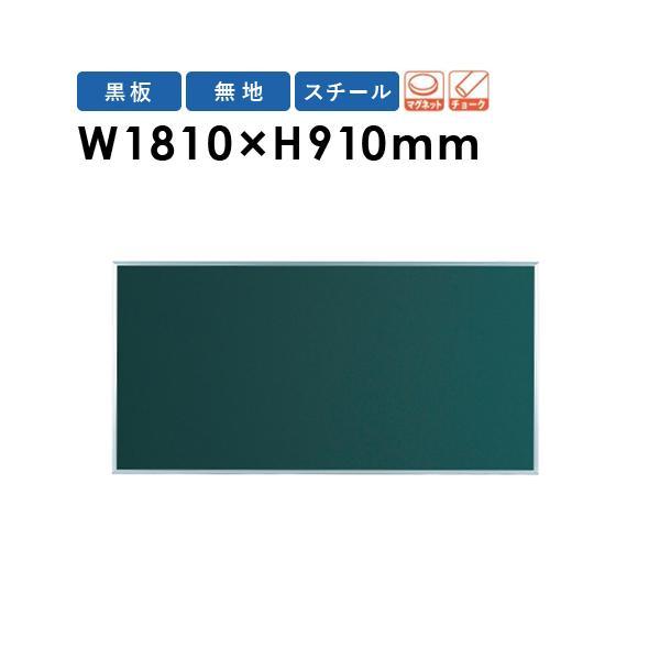 【最大1万円OFFクーポン!12/10まで】黒板 壁掛け W1800mm ブラックボード MS36|lookit