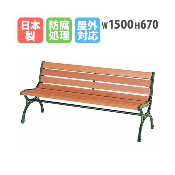 【法人限定】 公園ベンチ 幅1500mm 業務用 屋外 防腐 木製 背付き ガーデンベンチ ガーデンチェア ウッドベンチ 3人掛け 北欧 公園 パークベンチ 日本製 CW-11