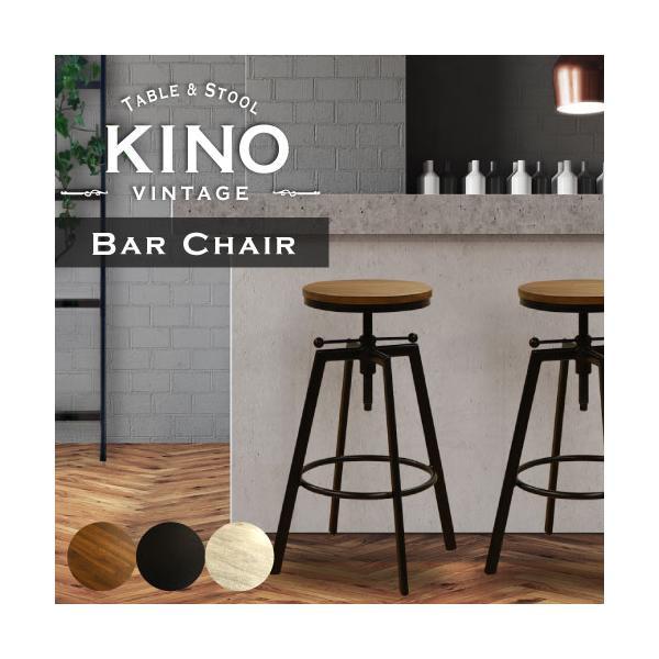 カウンターチェア バーチェア 昇降 バースツール ハイチェア ハイスツール 木製 北欧 アンティーク カフェ風 ヴィンテージ おしゃれ インダストリアル KINO-S30