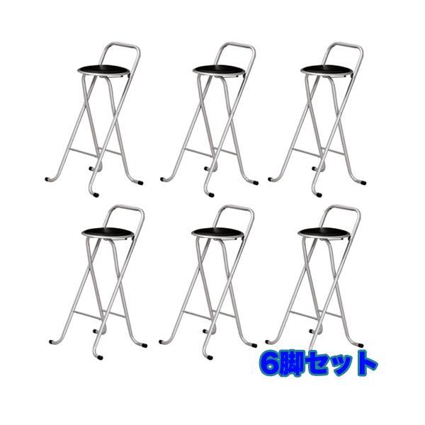 カウンターチェア 6脚セット ハイチェア 折りたたみチェア ビニールシート張り スチール脚 チェア 椅子 リビング キッチン PFC-700S|lookit