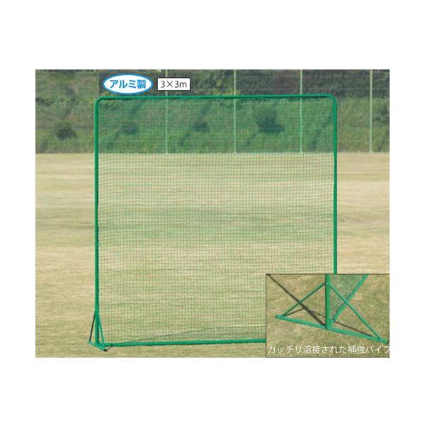 【法人限定】防球ネット 幅3m 高さ3m アルミ製 防護ネット 野球 自立式 バックネット 守備練習 ピッチングネット 防球フェンス 部活 テニス 教育施設 S-4795