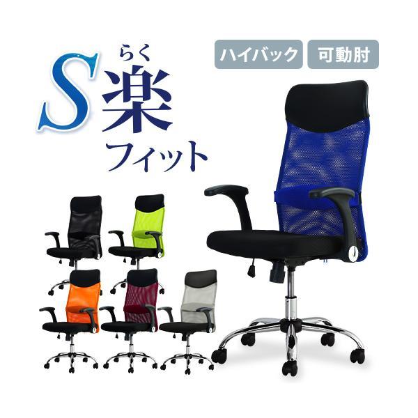 オフィスチェアデスクチェア事務椅子メッシュロッキングワークチェア椅子腰痛対策学習椅子ハイバック肘付き可動肘S-shapeチェアS