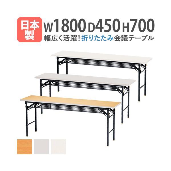 折りたたみテーブル 会議テーブル 180 45 180cm 高さ70 折りたたみ 角型 軽い 会議用テーブル 長机 学校 ソフトエッジ 折り畳み ミーティングテーブル KCT-1845|lookit
