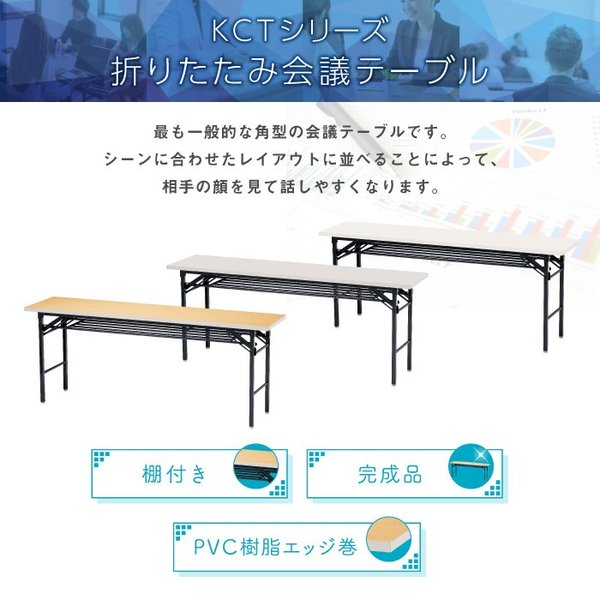 折りたたみテーブル 会議テーブル 180 45 180cm 高さ70 折りたたみ 角型 軽い 会議用テーブル 長机 学校 ソフトエッジ 折り畳み ミーティングテーブル KCT-1845|lookit|02