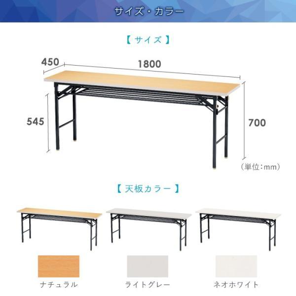 折りたたみテーブル 会議テーブル 180 45 180cm 高さ70 折りたたみ 角型 軽い 会議用テーブル 長机 学校 ソフトエッジ 折り畳み ミーティングテーブル KCT-1845|lookit|05