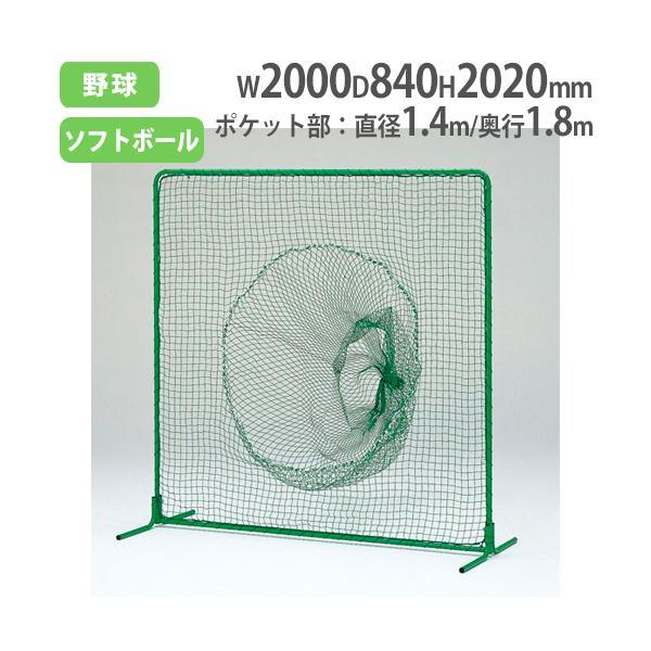 【法人限定】ティーバッティングネットST 高さ202×幅200cm 野球用品 集球フェンス 防球ネット 安全対策 野球練習用品 教育 校庭 運動場 スポーツ B3638 B-3638