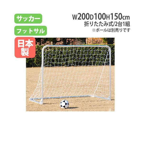 法人限定 サッカーゴール 2台1組 折りたたみ式 アルミ製 ネット付き フットサルゴール ゴール2台セット スポーツ スポーツチーム サッカー用品 B3881 B-3881