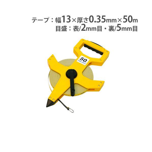 【法人限定】巻尺 50mタイプ 測定器 メジャー 巻き尺 体力測定 陸上競技 体育用品 教育施設 スポーツ施設 巻尺KL-50M G1182 G-1182