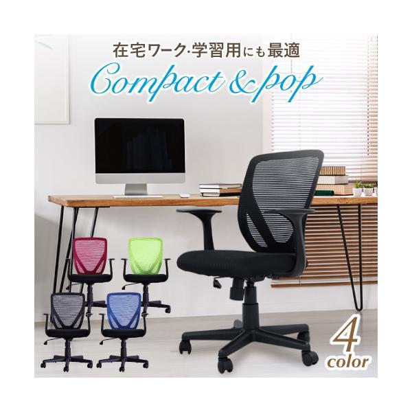 オフィスチェア メッシュ 肘付き メッシュチェア 椅子 パソコンチェア デスクチェア オフィスチェア オフィス家具 会社 椅子 事務椅子 イス VTR-15AR|lookit