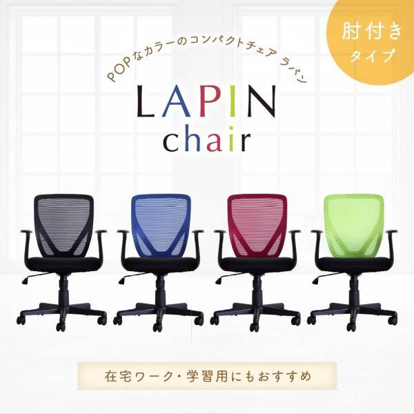 オフィスチェア メッシュ 肘付き メッシュチェア 椅子 パソコンチェア デスクチェア オフィスチェア オフィス家具 会社 椅子 事務椅子 イス VTR-15AR|lookit|02