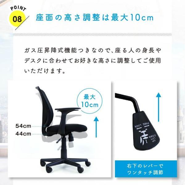 オフィスチェア メッシュ 肘付き メッシュチェア 椅子 パソコンチェア デスクチェア オフィスチェア オフィス家具 会社 椅子 事務椅子 イス VTR-15AR|lookit|11