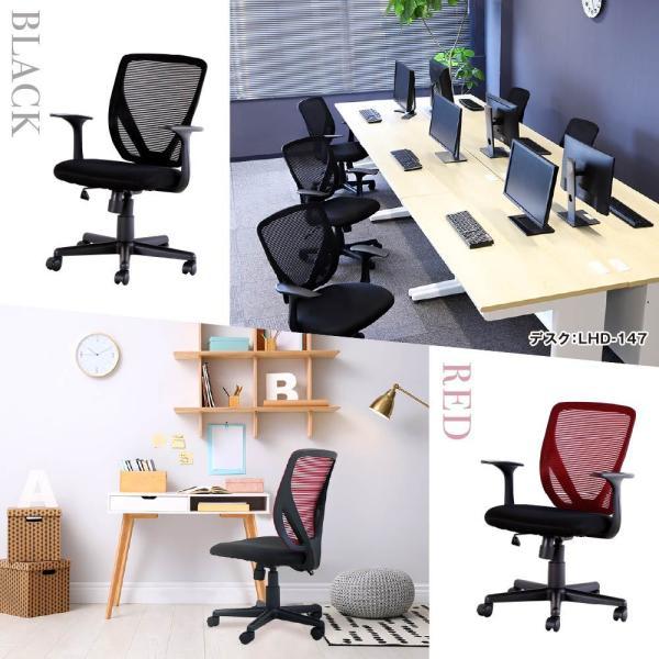 オフィスチェア メッシュ 肘付き メッシュチェア 椅子 パソコンチェア デスクチェア オフィスチェア オフィス家具 会社 椅子 事務椅子 イス VTR-15AR|lookit|12