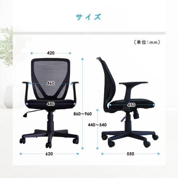 オフィスチェア メッシュ 肘付き メッシュチェア 椅子 パソコンチェア デスクチェア オフィスチェア オフィス家具 会社 椅子 事務椅子 イス VTR-15AR|lookit|14