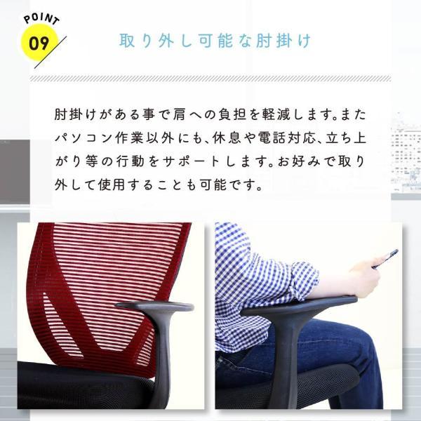 オフィスチェア メッシュ 肘付き メッシュチェア 椅子 パソコンチェア デスクチェア オフィスチェア オフィス家具 会社 椅子 事務椅子 イス VTR-15AR|lookit|16