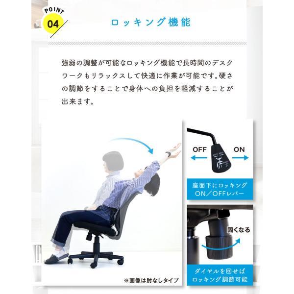 オフィスチェア メッシュ 肘付き メッシュチェア 椅子 パソコンチェア デスクチェア オフィスチェア オフィス家具 会社 椅子 事務椅子 イス VTR-15AR|lookit|07