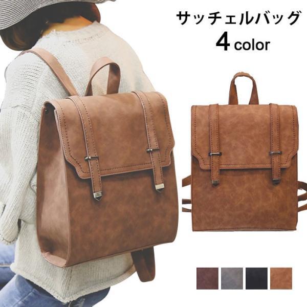 サッチェルバッグ レディース リュックサック カジュアルリュック 鞄 カバン A4サイズ対応 4カラー 大人可愛い|lookume