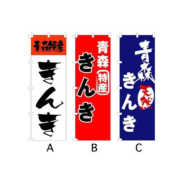 のぼり旗 『青森 きんき』